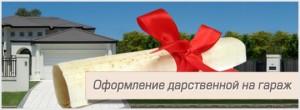 Договор дарения гаража — как оформить дарственную?
