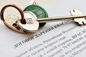 Договор дарения квартиры: особенности заполнения и регистрации документа