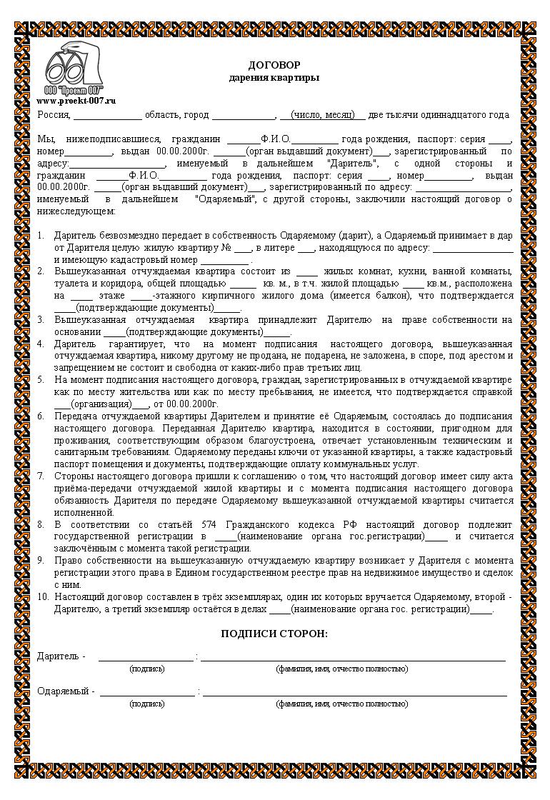Образец договора дарения земельного участка между родственниками.
