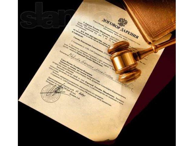Бланк Договора Дарения Квартиры 2015 скачать