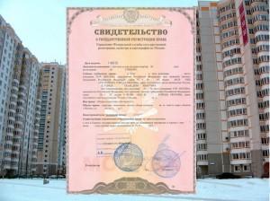 Какие нужны документы для оформления квартиры в собственность?