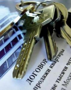 Оформление продажи квартиры — как правильно оформить?