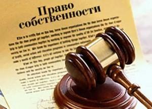 Оформление квартиры через суд в собственность