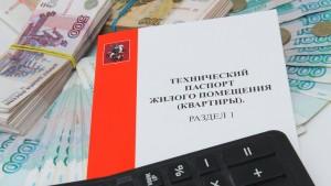 Как оформить технический паспорт на квартиру?